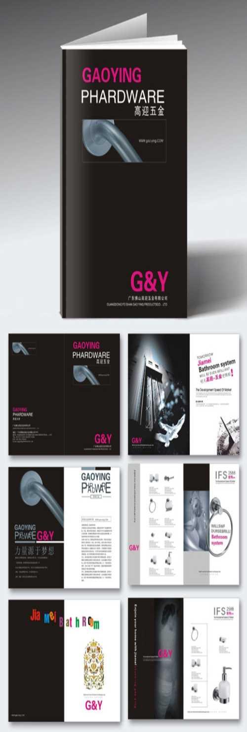 五金画册设计印刷/五金画册设计公司图片
