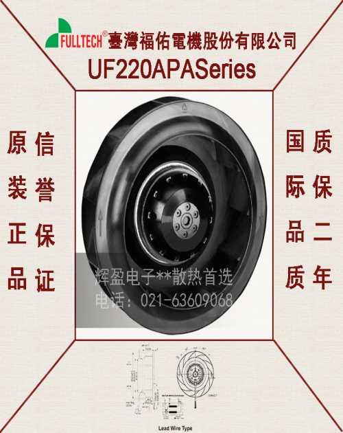 优质UF220APA23H2C2A厂家 离心风扇UF220APA23H2C2A 上海辉盈电子有限公司