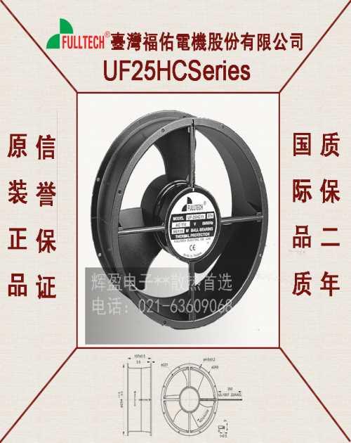 福佑风扇UF25HC23BTH厂家 机柜风扇UF25HC23BTH采购 上海辉盈电子有限公司