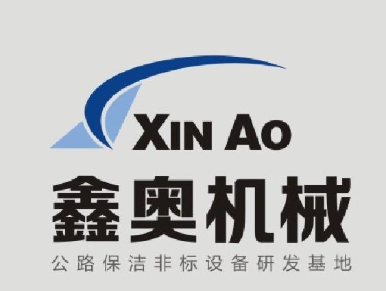 河南鑫奥机械制造有限公司