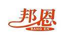 河南省邦恩机械制造有限公司