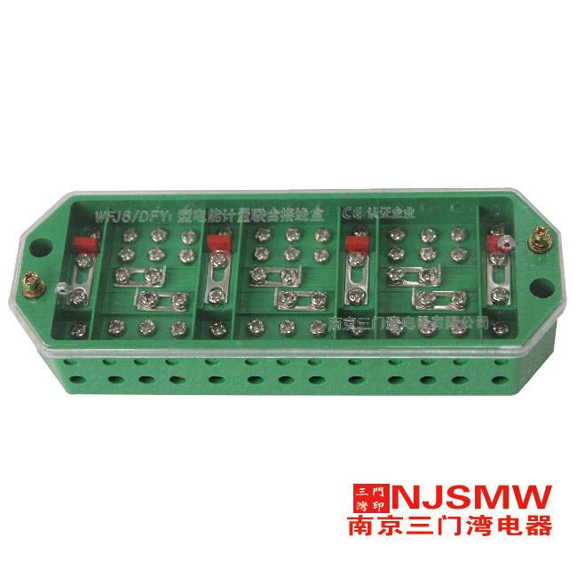 三相四线电能表接线盒批发 电度表接线盒WFJ6/DFY1(WFJ6/DFY2)-三相四线,是从老胶木产品更新换代的新产品;绝缘材料采用进口的高分子聚碳酸脂加工而成,具有良好的电气性能和机械性能,(解决了老胶木产品脆,易碎,安装时间长吸水后起霉斑等缺点)。金属件采用铜合金,引进进口自动化设备加工制成,金属表面还镀镍加以保护,具有安全可靠美观大气的优点,可接4MM线,电流20A, 电压为660V,可在-40至+60范围内正常工作,其电压回路采用一进三出,各相电压.