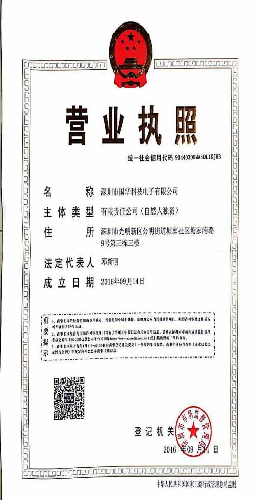 深圳市国华科技电子有限公司
