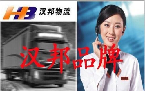 上海到甘肃兰州铁路运输-铁路运输专线-上海汉邦物流有限公司