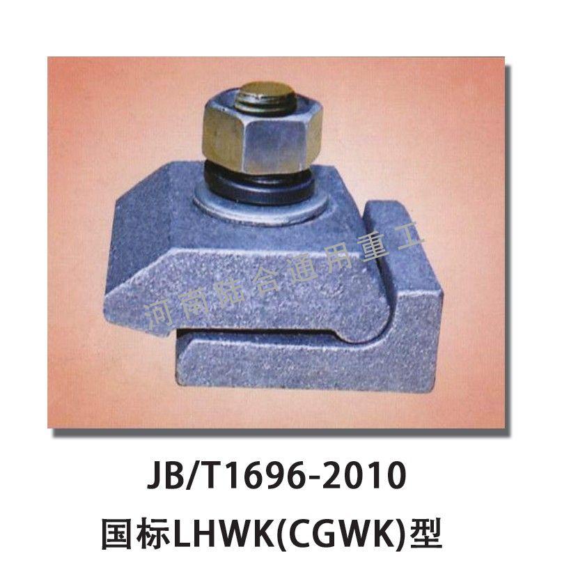 国标SWJK型压板供应_压板厂家_国标WJKC型压板