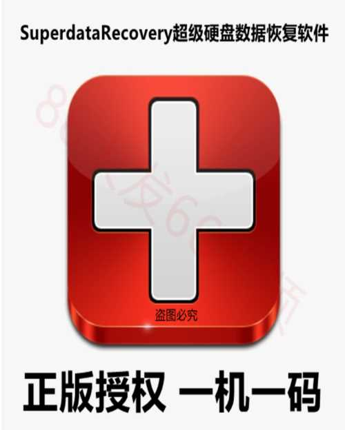 data matrix碼_easy data recovery_data recovery 注冊碼