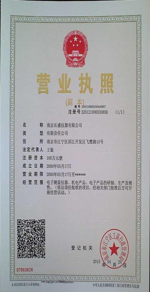 南京个体工商户年检_南京营业执照年检时间什么时候?-