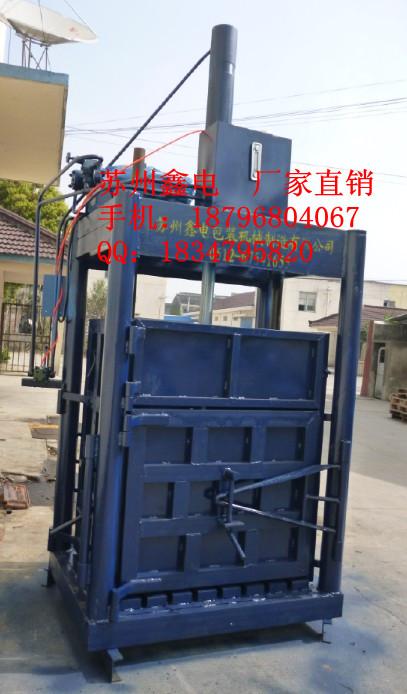 丹陽液壓打包機直銷/蘇州液壓打包機供應/蘇州鑫電包裝機械制造有限公司