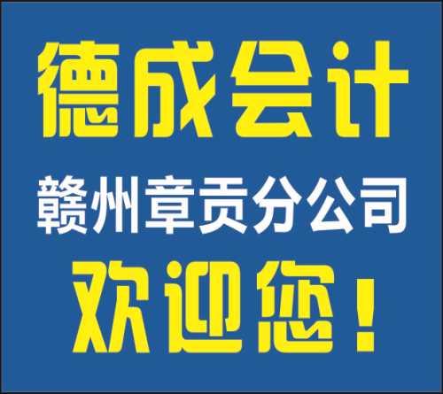 赣州快捷代办工商执照_做账_德成会计赣州章贡分公司