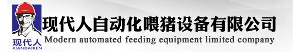 鏂颁埂甯傜幇浠e吇鐚澶囧巶