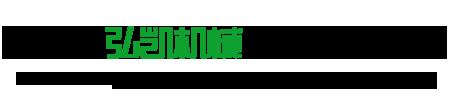 河南省弘凯机械设备有限公司