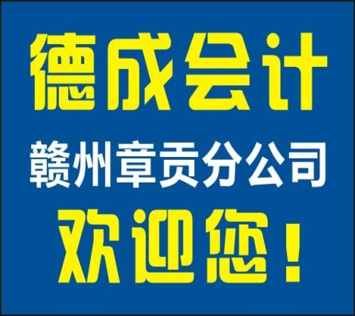 赣州工商注册/赣州清账方法/德成会计赣州章贡分公司
