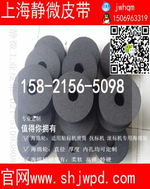 上海海绵轮_S3M日本三星MITSUBOSHI_上海静微工业皮带有限公司