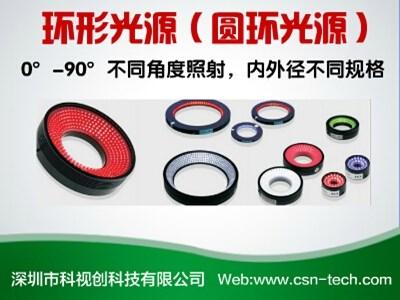 深圳环形机器视觉光源供应 全自动锂电池极片正负极不良检测系统价格 深圳市科视创科技有限公司