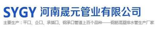 河南晟元管业18新利app
